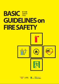 Basic Guidelines on Fire Safety